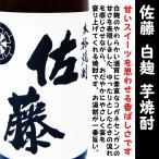 佐藤 白麹 芋焼酎 25度 1800ml  (さとう しろこうじ) 甘いスイーツを思わせる香ばしさです!