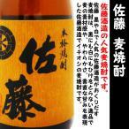 焼酎 佐藤 麦 焼酎 25度 720ml  (さとう むぎ) 佐藤酒造の人気麦焼酎です!