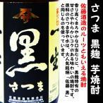 さつま 黒麹 芋焼酎 25度 1800ml   (さつま くろこうじ) 原料は大人気銘柄「佐藤 黒」 と同じものを使っています!