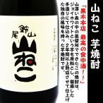 山ねこ 芋焼酎 25度 720ml  (やまねこ) 黒木本店 最高の食中酒!!