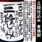 焼酎 月の中 三段仕込み 麦 焼酎 25度 1800ml   (つきのなか さんだんしこみ)「月の中」で有名な岩倉酒造の限定麦焼酎。