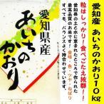 あいちのかおり 愛知県産100% 10kg袋  コシヒカリにも勝る美味しさ。