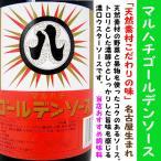 マルハチ ゴールデンソース 900ml 70年以上名古屋で愛され続けるご当地ソース!
