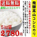 平成28年産 米 お米 岐阜県 飛騨 高山 コシヒカリ 100% 5kg袋 送料無料 こしひかり