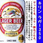 キリン ラガービール 350ml×1本(バラ) 48本まで1個口発送出来ます!!