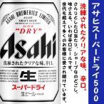 アサヒ スーパードライ ビール  500ml×1本(バラ) 48本まで1個口発送出来ます!!