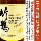 ニッカ 竹鶴 ピュアモルト 43度 700ml(たけつる)taketuru ウイスキー whisky 洋酒 マッサン