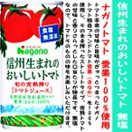 令和 新物 ナガノトマト 信州生まれのおいしいトマト 食塩無添加 190g缶×30本入 トマトジュース