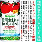 ショッピング契約 ナガノトマト 信州生まれのおいしいトマト 低塩 190g缶×30本入 トマトジュース