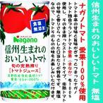 【お得2ケース】令和 新物 ナガノトマト 信州生まれのおいしいトマト 食塩無添加 190g缶×30本入 2ケース トマトジュース セット set