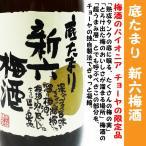 メーカー終売品の為、希少、底たまり 新六梅酒 14度 720ml  (そこたまり しんろくうめしゅ) 梅酒職人だけが味わえる匠の逸品!