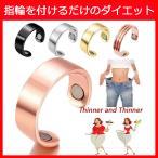 ダイエットリング 指輪 器具 磁気の力で血行 代謝促進 促進 脂肪燃焼 運動不要 自宅 ダイエット グッズ 効果的 冷え性 肩こり改善