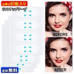 リフトアップテープ 80枚入り 強力 整形テープ 顔 たるみ補正テープ ほうれい線テープ フェイスライン 引き上げテープ 小顔 顔のたるみ改善解消 プチ小定