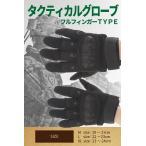 タクティカル グローブ ブラック サバゲー バイク フルフィンガー M L XL 【スマホ対応】