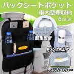 汎用バックシートポケット バックシートポケット 車 収納 シート カー用品 車内アクセサリー 便利 車載ポケット ティッシュカバー カーシート