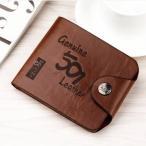 二つ折り 革財布 メンズ スマート 小銭入付 ウォレット