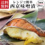 レンジで焼ける 簡単本格 西京漬け 20切セット 西京味噌漬け 送料無料