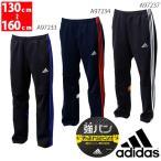 強ジャー ジャージパンツ アディダス adidas ジュニア キッズ、男の子 サッカーウェア ランニングウェア フィットネスウェア
