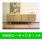ローキャビネット キャビネット リビング 食器棚 本棚 扉 木製 杉 北欧 ナチュラル かわいい 国産 ニトリ IKEA  無印良品 アクタス カリモク家具 好きに NADE A