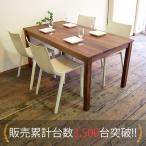 ダイニングテーブル 食卓テーブル 北欧 無垢材 会議用テーブル ウォールナット 国産 アクタス カリモク家具 無印良品 ニトリ ikea 好きに No1