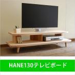 キャビネット シンプル ナチュラル テレビ台 幅130 無垢材 杉 天然木 木製 収納 HANE130NA