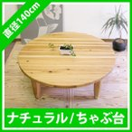 ちゃぶ台 座卓 丸テーブル ローテーブル センターテーブル ナチュラル 無垢材 杉 国産 大川 家具 YEN140