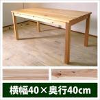 Cafeダイニング サイズオーダー 面積9,000cm2以内 テーブル 食卓 リビング 杉 天然木 ナチュラル 日本製 国産 家具