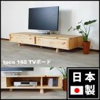 テレビボード テレビ台 ローボード 無垢材 幅160cm 50型 60型 天然木 パイン材 カントリー 日本製 アクタス カリモク家具 無印良品 ニトリ ikea 好きに toco160