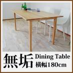 テーブル ダイニングテーブル ダイニング ナチュラル 北欧 シンプル Mukuオーク1800