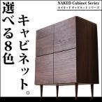 キャビネッ シンプル ナチュラル 電話台 FAX台 ファックス台 ニトリ ikea イケア 無印良品 カリモク家具 アクタス 好きに NAKED
