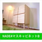 キャビネット リビングボード 食器棚 本棚 扉付き 脚 木製 杉 北欧 ナチュラル かわいい 国産 ニトリ IKEA  無印良品 アクタス カリモク家具 好きに NADE4マスB