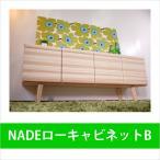 ローキャビネット キャビネット リビング 食器棚 本棚 扉 木製 杉 北欧 ナチュラル かわいい 国産 ニトリ IKEA  無印良品 アクタス カリモク家具 好きに NADE B