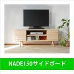 サイドボード キャビネット テレビボード テレビ台 TVボード 幅150 木製 杉 北欧 ナチュラル 国産 ニトリ IKEA  無印良品 アクタス カリモク家具 好きに NADE