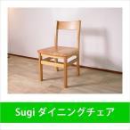 ダイニングチェア 食卓椅子 木製 無垢材 杉 天然木 ナチュラル チェア チェアー いす イス 椅子 シンプル 家具 国産 日本製  Sugi ダイニングチェア