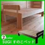 ベッド すのこベッド シングルベッド ベッドフレーム 国産 日本製 無垢 カントリー ニトリ ikea イケア 無印良品 フランスベッド 大塚家具 好きに SUGI