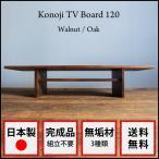テレビ台 ローボード 無垢 ウォールナット シンプル 北欧 おしゃれ テレビボード 120cm TVボード 国産 完成品 32型 37型 40型 42型  konoji 120