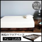 すのこベッド フロアベッド ベッドフレーム 無垢 ウォールナット 北欧 大川 家具 国産 無印良品 アクタス カリモク フランスベッド 好きに フレームベッド