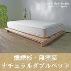 ショッピングすのこ すのこベッド ダブル フロアベッド 無垢 杉 ナチュラル DIY 北欧 大川家具 国産 Cedar