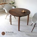 ショッピングダイニングテーブル ダイニングテーブル 丸テーブル 丸 おしゃれ 北欧 ウォールナット 無垢 直径90cm サイズオーダー 丸型 No1 ラウンドテーブル