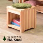 スツール 収納 北欧 おしゃれ 木製 玄関 ナチュラル シンプル チェア キッチン ダイニング サイドテーブル 大川家具 日本製 杉 国産材 1人暮らし ENU スツール