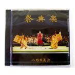 CD 祭典楽