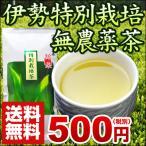 伊勢茶特別栽培無農薬茶100gメール便送料無料【3本までのご注文は他商品同梱不可】