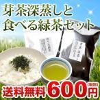伊勢茶芽茶深蒸しと食べる緑茶セットメール便送料無料【他商品同梱不可】