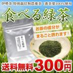 伊勢茶特別栽培無農薬茶食べる緑茶送料無料
