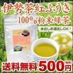 伊勢茶紅ふうき粉末緑茶40gメール便送料無料【5本までのご注文は他商品同梱不可】
