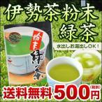 伊勢茶粉末緑茶40gメール便送料無料【5本までのご注文は他商品同梱不可】