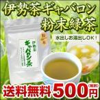 伊勢茶ギャバロン粉末緑茶40gメール便送料無料【5本までのご注文は他商品同梱不可】