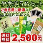 【丸中製茶】【送料無料】伊勢茶5品セット自宅用おまけ付き送料無料