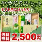 【丸中製茶】【送料無料】伊勢茶5品セットギフト箱入送料無料