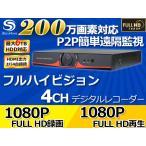 【iSecuHome】200万画素対応 1080Pフルハイビジョン 4CHハイブリッドデジタルレコーダー AHD P2P HD 防犯 監視 カメラ 録画機 録画装置